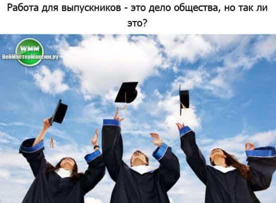 работа для выпускников 1