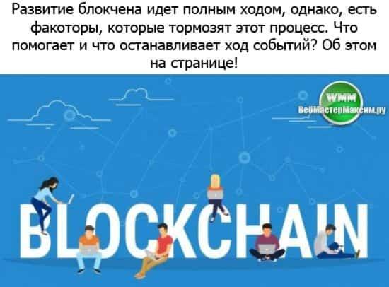 развитие блокчейна