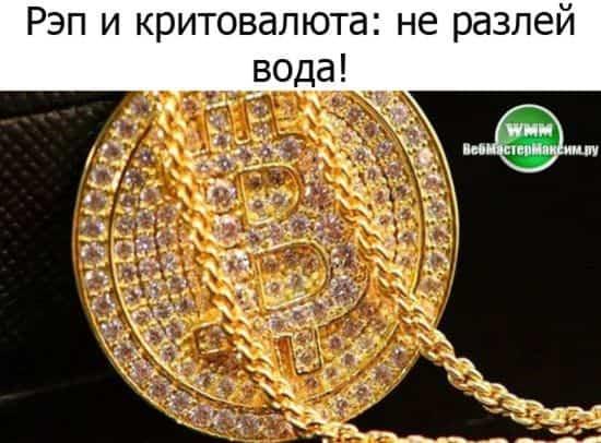 рэп и криптовалюта