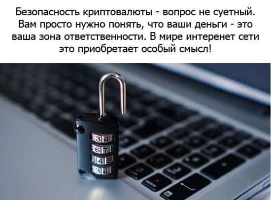 безопасность криптовалюты