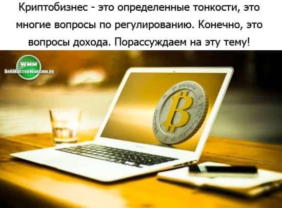 криптобизнес