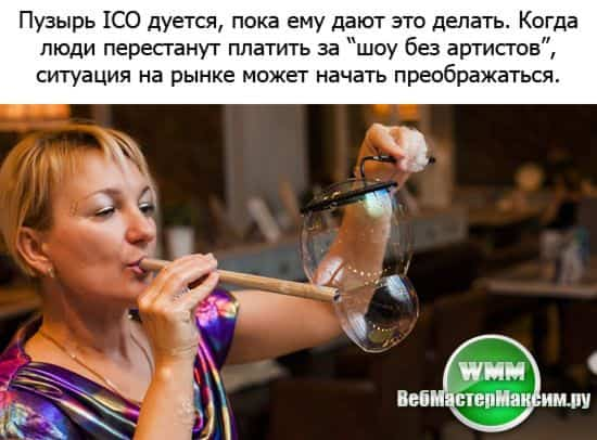 пузырь ico