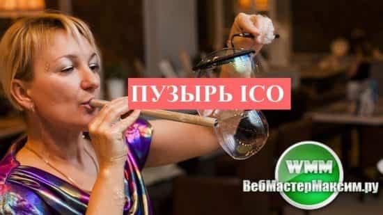 Пузырь ICO. Времена меняются