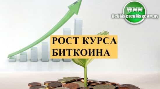 Рост курса биткоина. Куда движется криптовалюта?