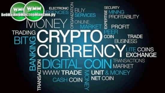 Термины криптовалют