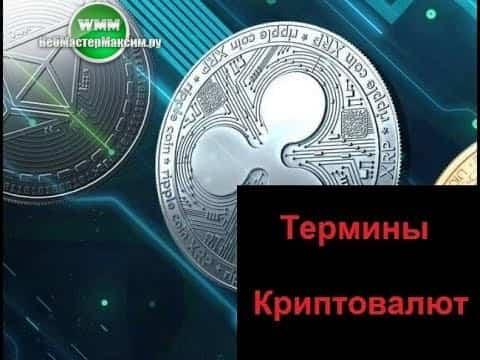 Термины криптовалют. Основа и база знаний!