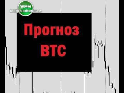 Прогноз по BTC на неделю 15-19.10.18. Когда уже рост?