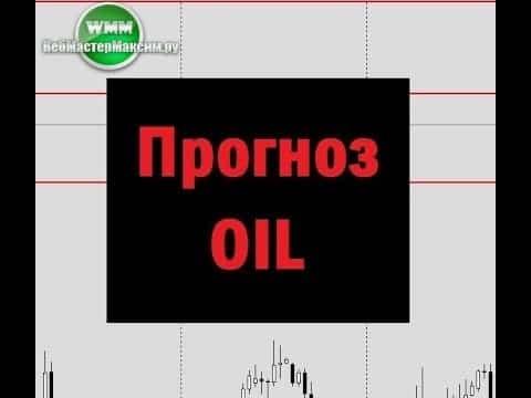 Прогноз по нефти 08-12.10.18. Что будет с нефтью?