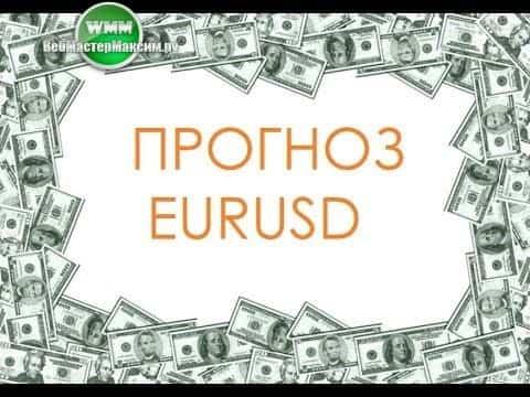 Прогноз EURUSD на неделю 10-14.12.18. Смотрите внимательно!
