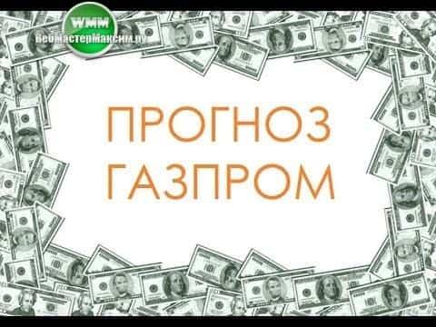 Прогноз Газпрома на неделю 10-14.12.18. Что покажет Газпром?