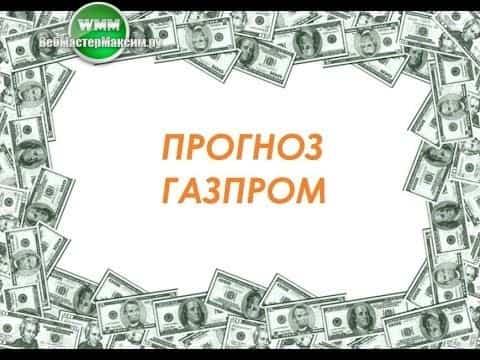 Прогноз на неделю по Газпрому 17-21.12.18. На что нам смотреть?