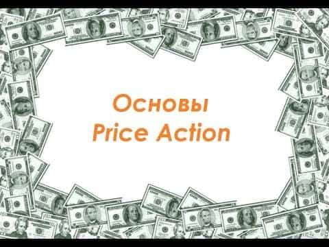 Урок №1. Основы Price Action для новичков!