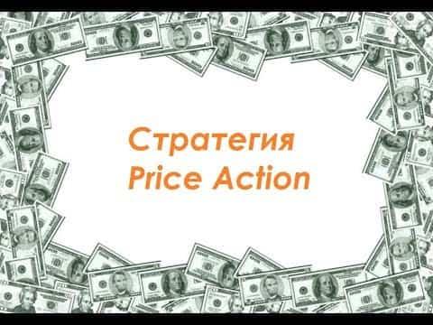 Урок №8. Стратегия по Price Action. Внушительная база!