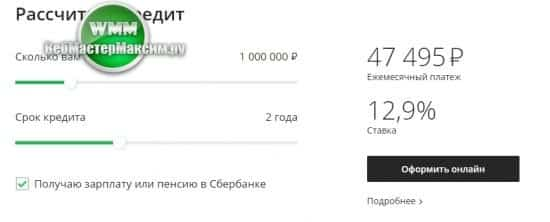 калькулятор кредита сбербанк онлайн москва