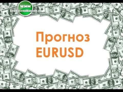 Прогноз по евро на неделю 25.02-01.03.2019