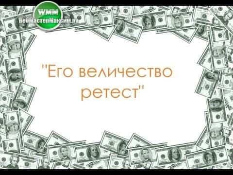 Курс Алексея Богатова «Его величество ретест». Все гениальное — просто!