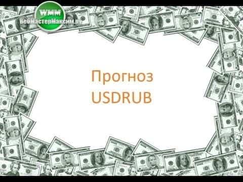 Прогноз по доллару на неделю 15-19.04.19. Смотрим внимательно…