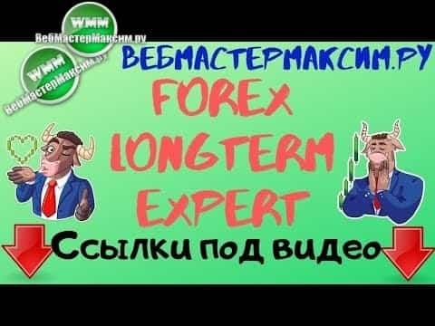 Советник Forex Longterm Expert. Можно, если осторожно… =)