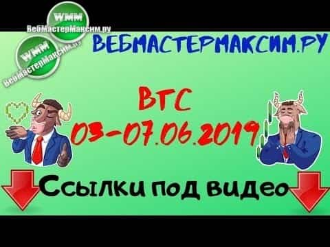Прогноз по Биткоину на неделю 03-07.06.2019. Он ожил!