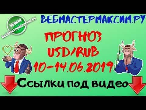 USDRUB прогноз на грядущую неделю 10.06-14.06.2019. Ну не идёт б*я…