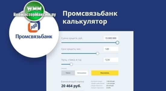 псб банк калькулятор кредита наличными рассчитать