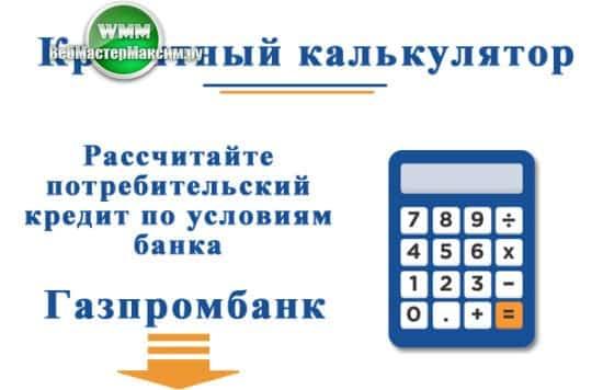 Кредитный калькулятор связь банка потребительский кредит