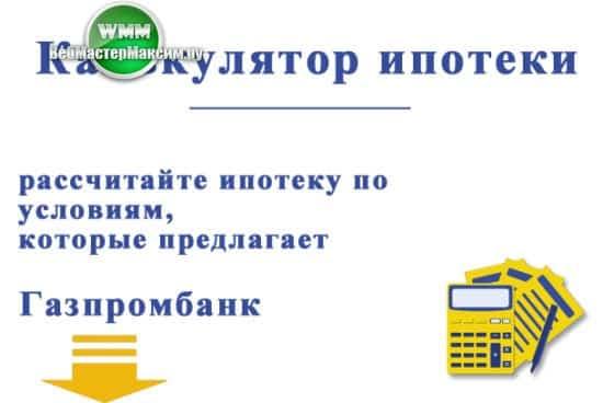 Газпромбанк калькулятор кредита