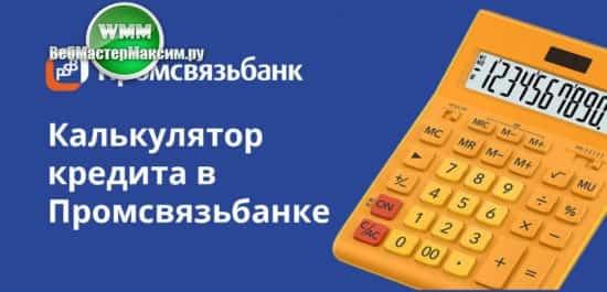 финансовый калькулятор кредит новочеркасская грэс официальный сайт руководство