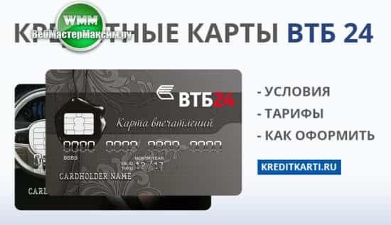 получить кредитную карту втб 24 условия подать заявку на кредит в тинькофф банк наличными онлайн заявка