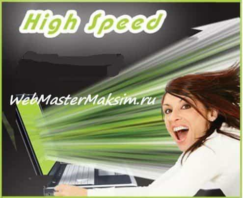 Как ускорить загрузку сайта - еще один способ увеличения скорости загрузки сайта.