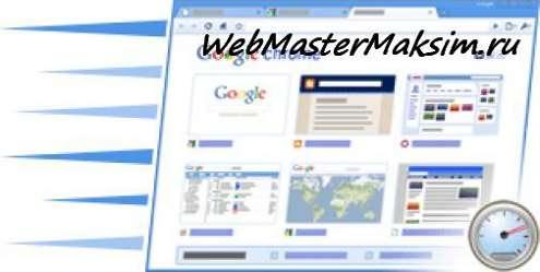 Скорость загрузки сайта - инструмент Page Speed для увеличения скорости загрузки сайта.