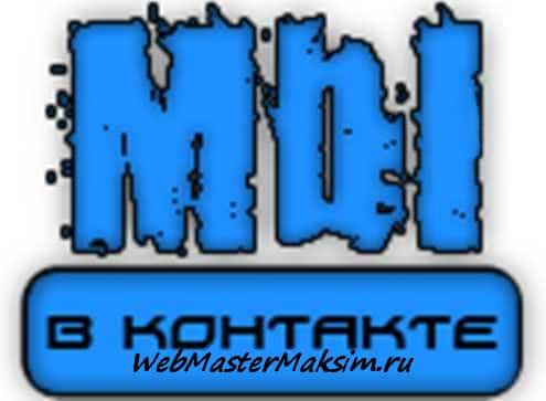 Виджеты для сайта вконтакте - виджет для сообществ вконтакте - smo. Часть-1.
