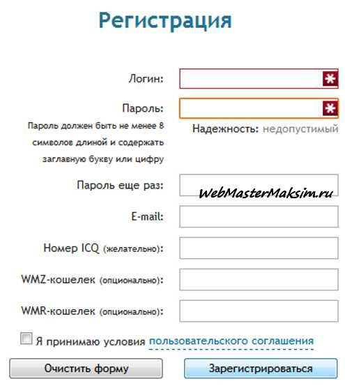 форма регистрации miralinks