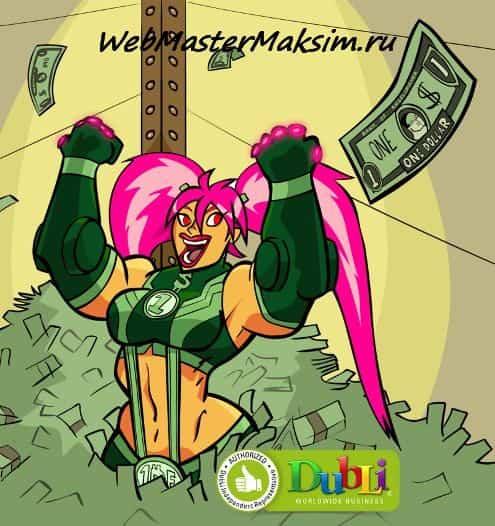 Реальный заработок в интернете в компании dubli или как стать партнером дубли.