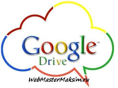Дождались облачный сервис от компании гиганта – Google Drive или Google диск.
