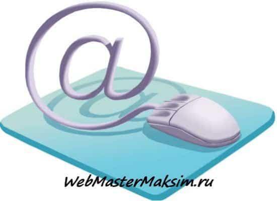 Море трафика на сайт или качественная e-mail рассылка с программой ePochta Mailer.