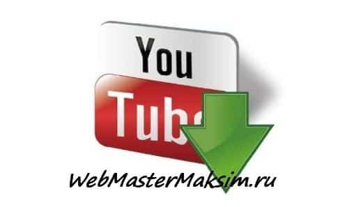 Как скачать видео с YouTube бесплатной программой из браузеров Google Chrome, FireFox.