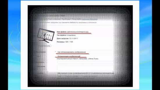 Скорость загрузки сайта – ускоряем сайт – оптимизация изображений на сайте.