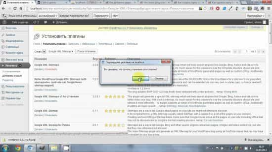 Создать xml карту сайта на wordpress – плагин google xml sitemaps – скачать, установить и настроить.