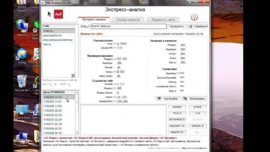 Бесплатный аудит (анализ) сайта полезными программами и сервисами.